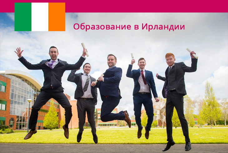 Высшее образование в Ирландии, Вища освіта в Ірландії