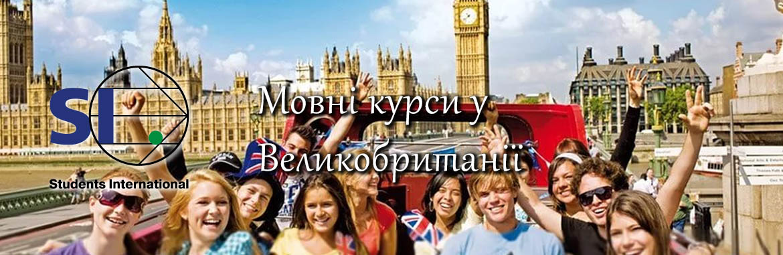 Мовні курси у Великобританії
