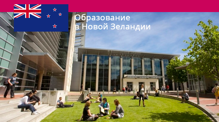 Вища освіта в Новій Зеландії, Высшее образование в Новой Зеландии